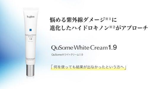 シミ改善には成分選びが大事!QuSomeホワイトクリーム1.9の口コミや特徴をご紹介!